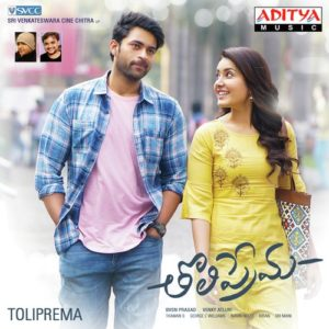 Tholiprema Songs