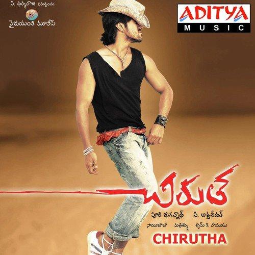 Chirutha Songs