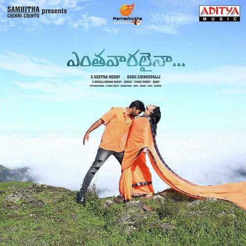 Entha Vaaralainaa Songs