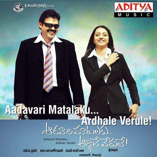 Aadavari Matalaku Ardhale Verule Songs