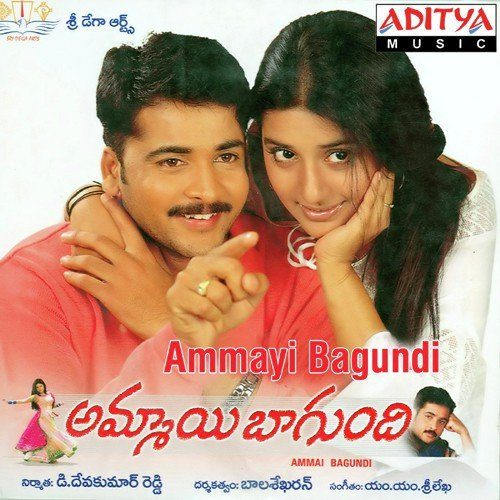 Ammayi Bagundi Songs