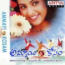 Ammayi Kosam Songs