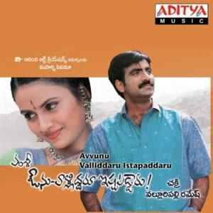 Avunu Validdaru Ishtapaddaru Songs