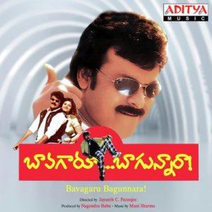 Bavagaru Bagunnara Songs