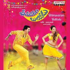 Bheemavaram Bullodu Songs