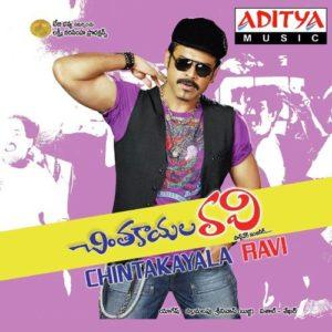 Chintakayala Ravi Songs