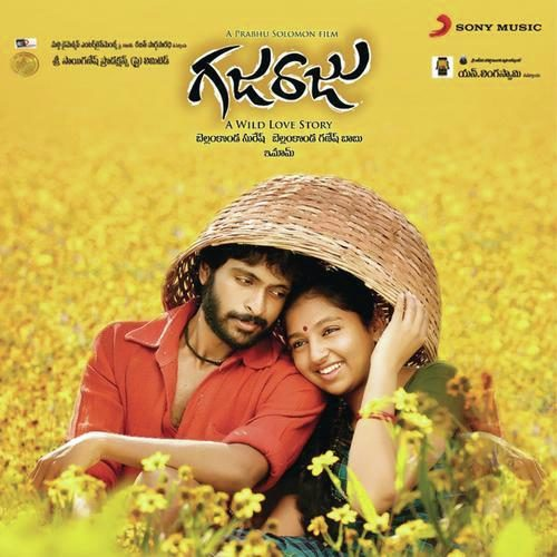 Gajaraju Songs