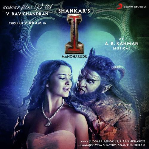 I (Manoharudu) Songs