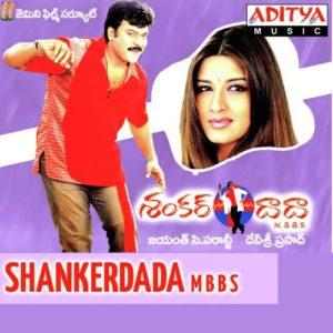 Shankar Dada M.B.B.S. Songs