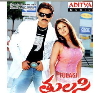 Thulasi Songs