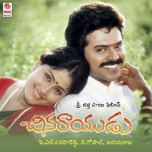 Chinna Rayudu Songs