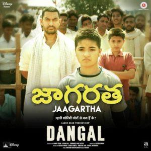 Dangal Telugu Songs