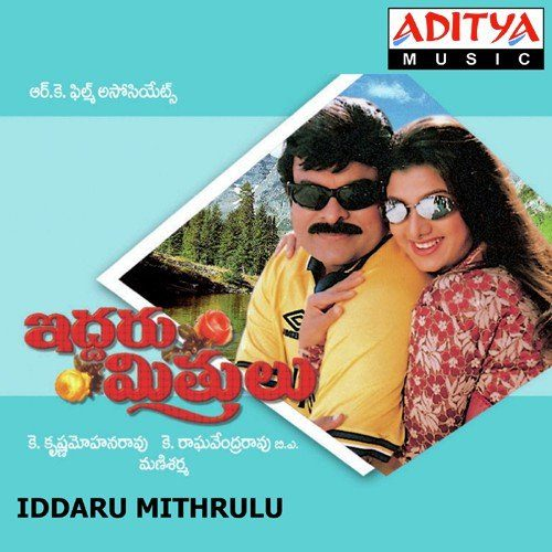 Iddaru Mithrulu Songs