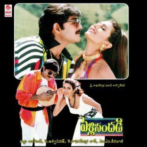 Pelli Sandadi Songs
