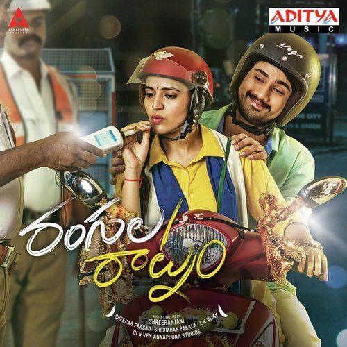 Rangula Ratnam Songs