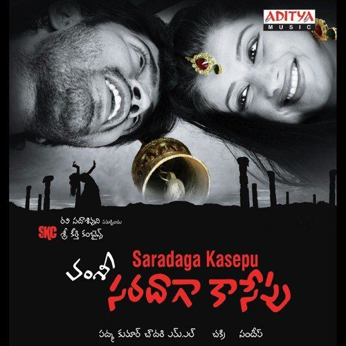 Saradaga Kaasepu Songs
