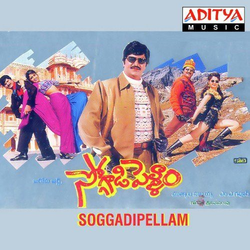 Soggadi Pellam Songs