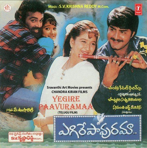 Egire Paavurama Songs
