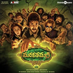Marakatha Mani Songs