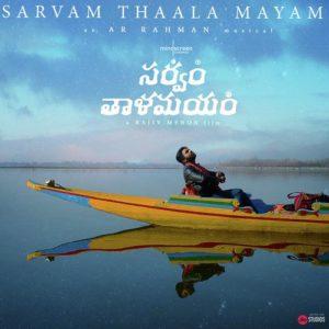 Sarvam Thaala Mayam Songs