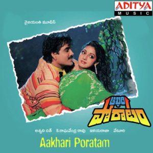 Aakhari Poratam Songs