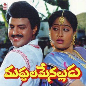 Muddula Menalludu Songs