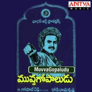 Muvva Gopaludu Songs