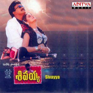 Sivaiah Songs