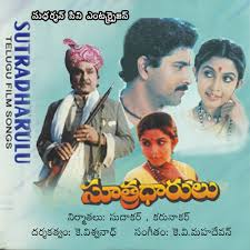 Sutradharulu Songs
