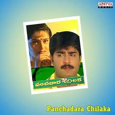 Panchadara Chilaka Songs