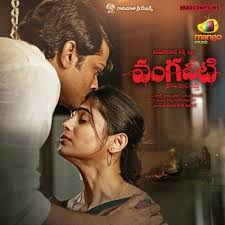 Vangaveeti Songs