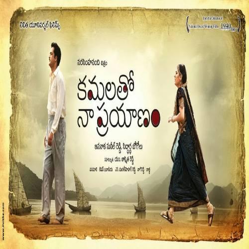 Kamala Tho Naa Prayanam mp3 songs