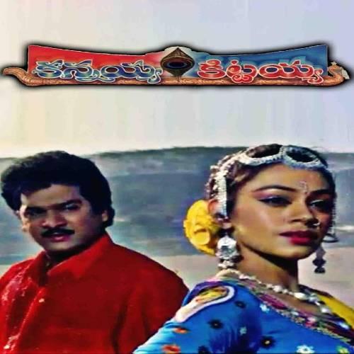 Kannayya Kittayya Mp3 Songs