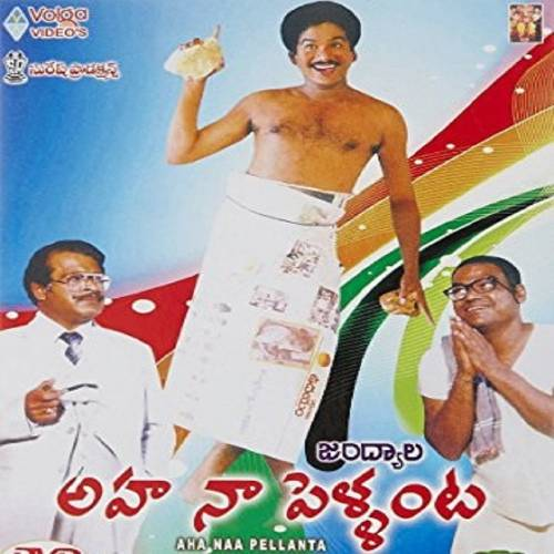 Aha Naa Pellanta (1987) Songs