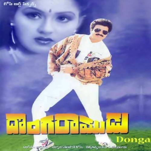 Donga Ramudu Mp3 Songs