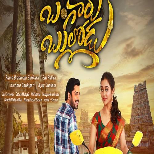 Bangaru Bullodu Movie Songs