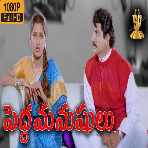 Peddha Manushulu Mp3 Songs