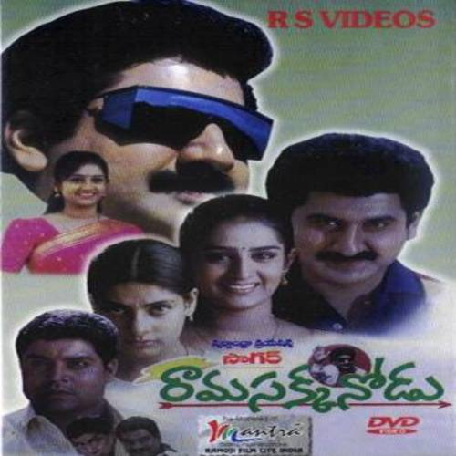 Rama Sakkanodu movie songs