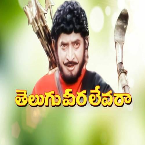 Telugu Veera Levara Mp3 Songs