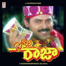 Pokiri Raja movie songs