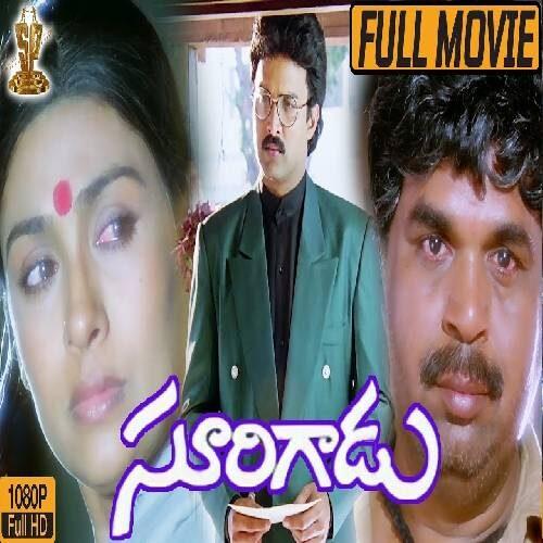 Soorigadu Movie Songs