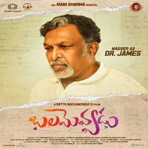 Balamevvadu Telugu Songs