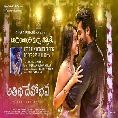 Atithi Devobhava Songs